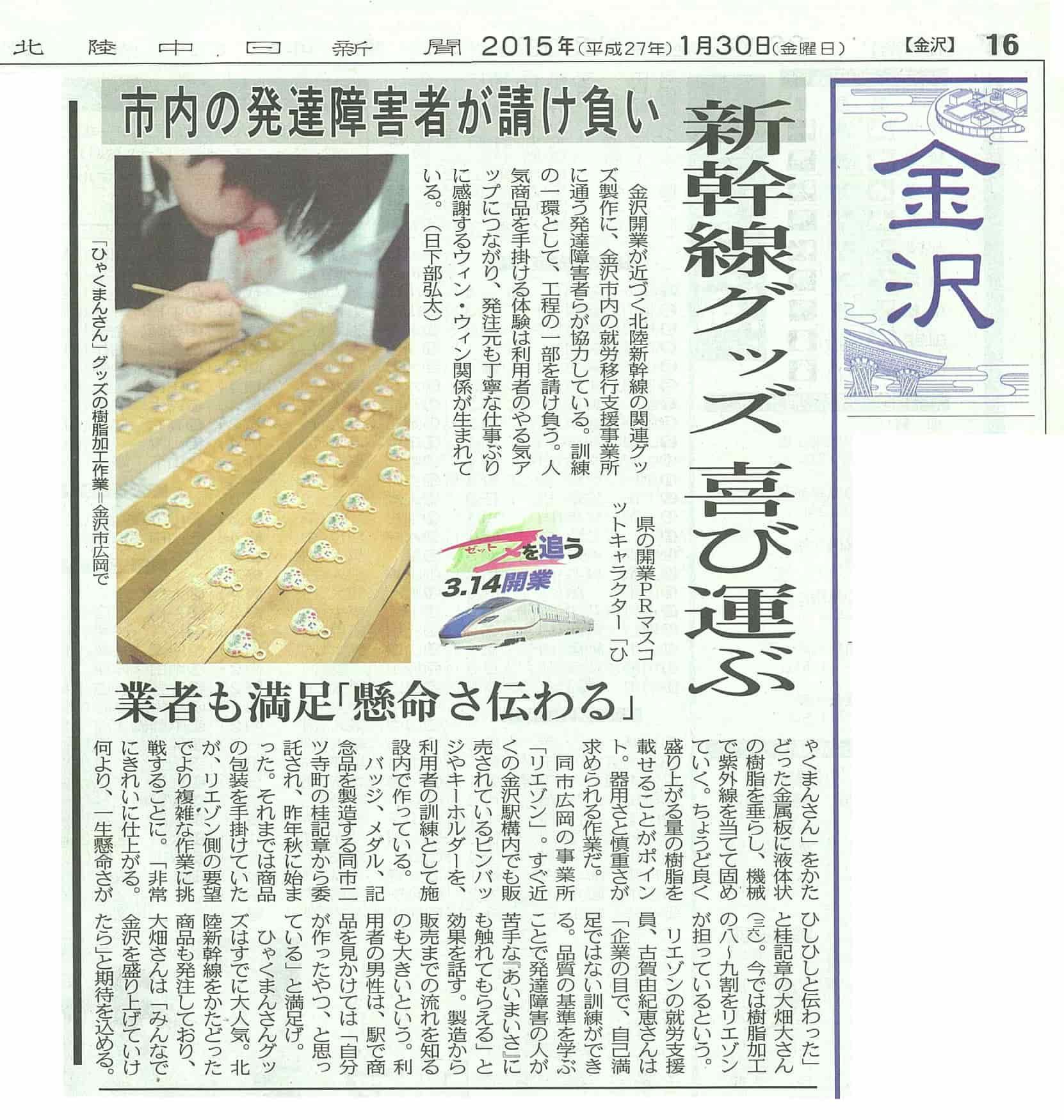北陸中日新聞 記事