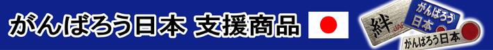 がんばろう日本グッズ