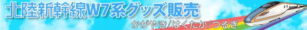 北陸新幹線グッズ