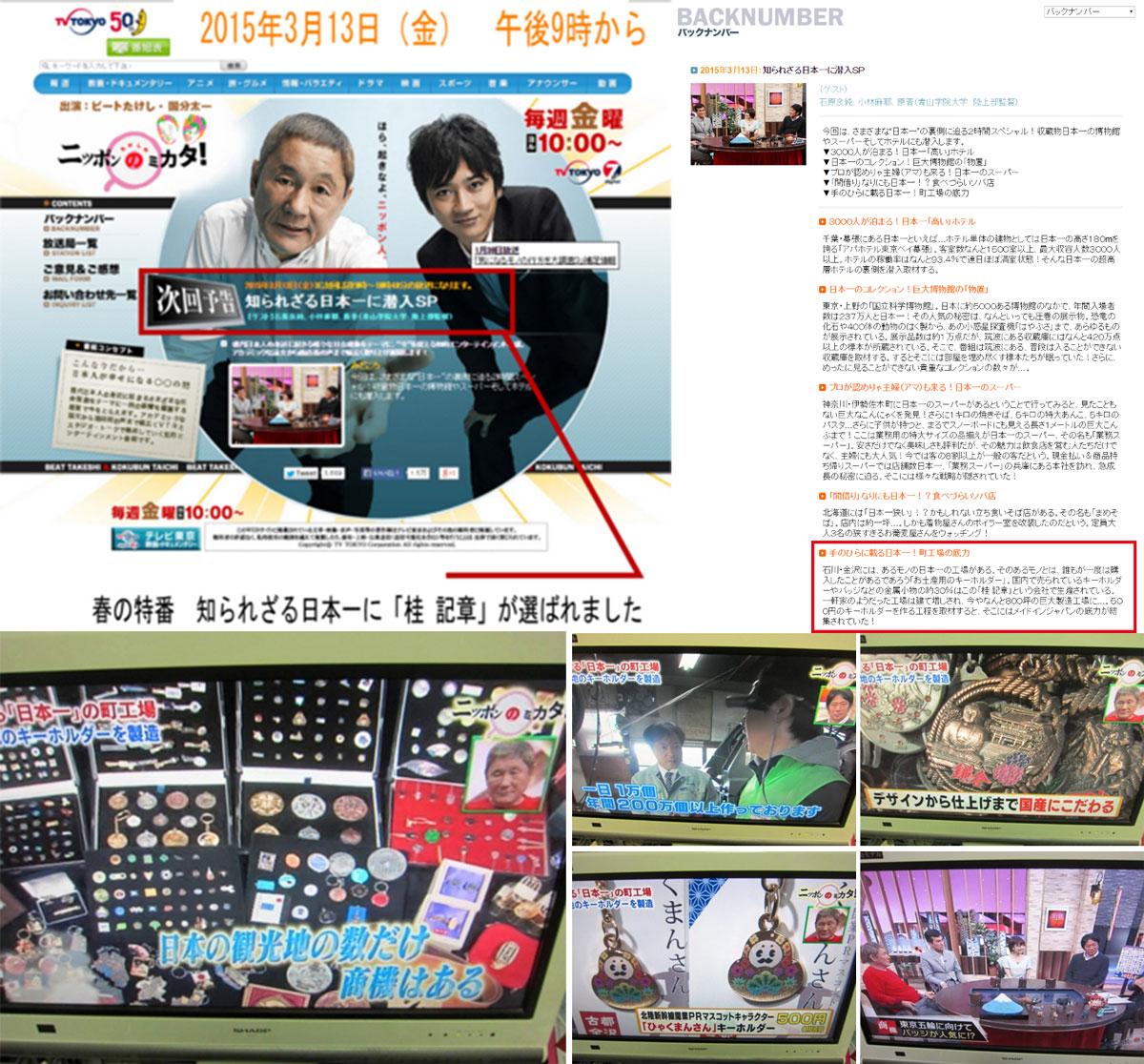 テレビ東京 「たけしのニッポンのミカタ!」知られざる日本一SP 放送日2015年3月13日