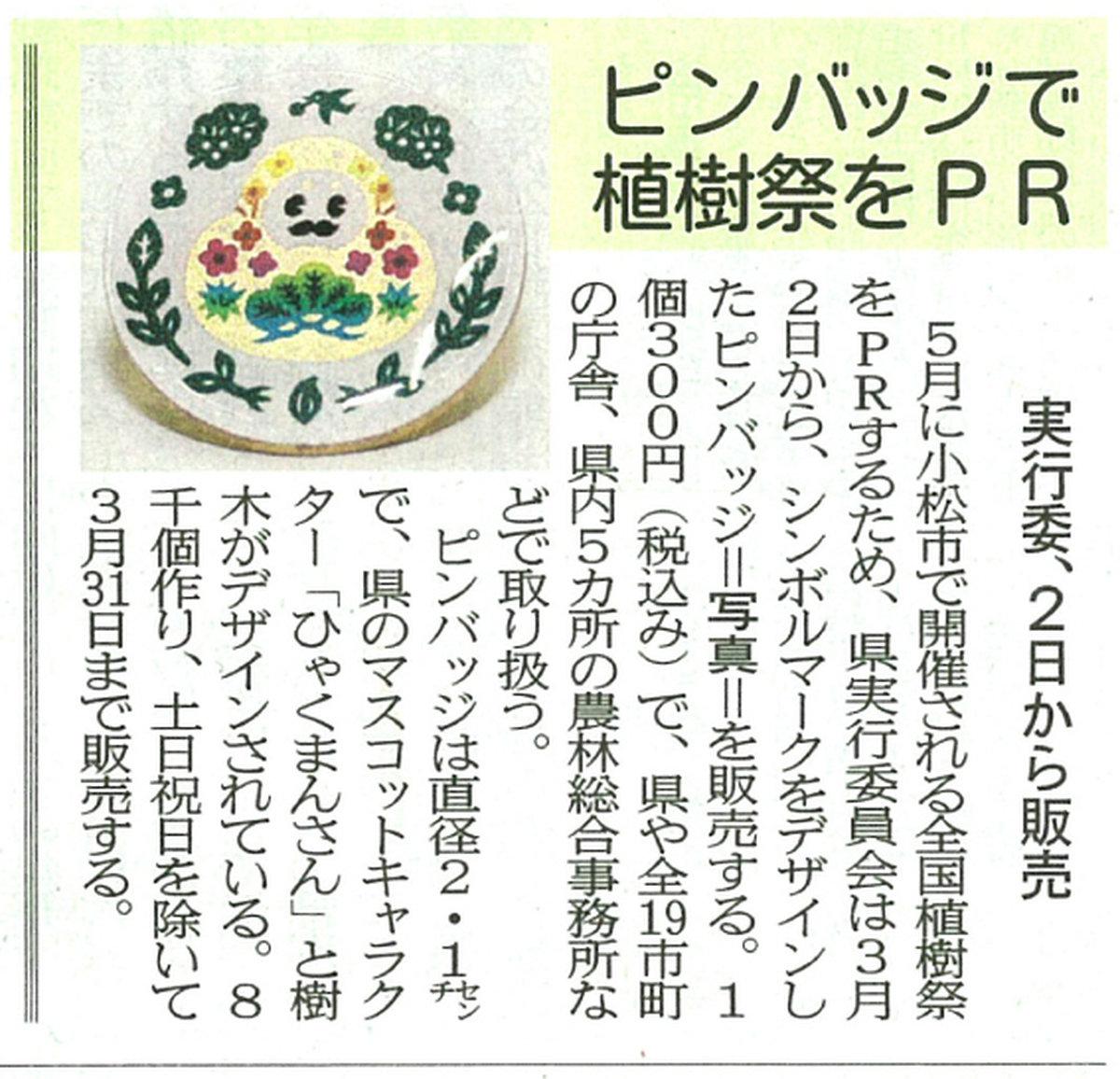「ひゃくまんさん 植樹祭」 記事掲載