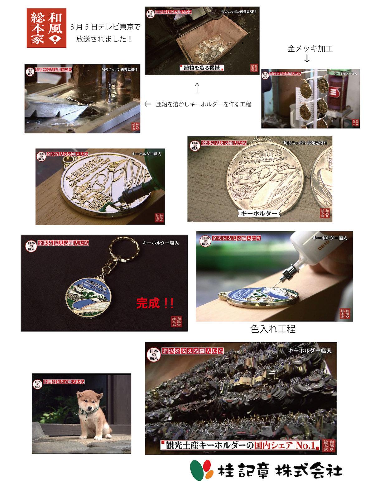 テレビ東京 全国放送 「和風総本家」 放送日2015年3月5日