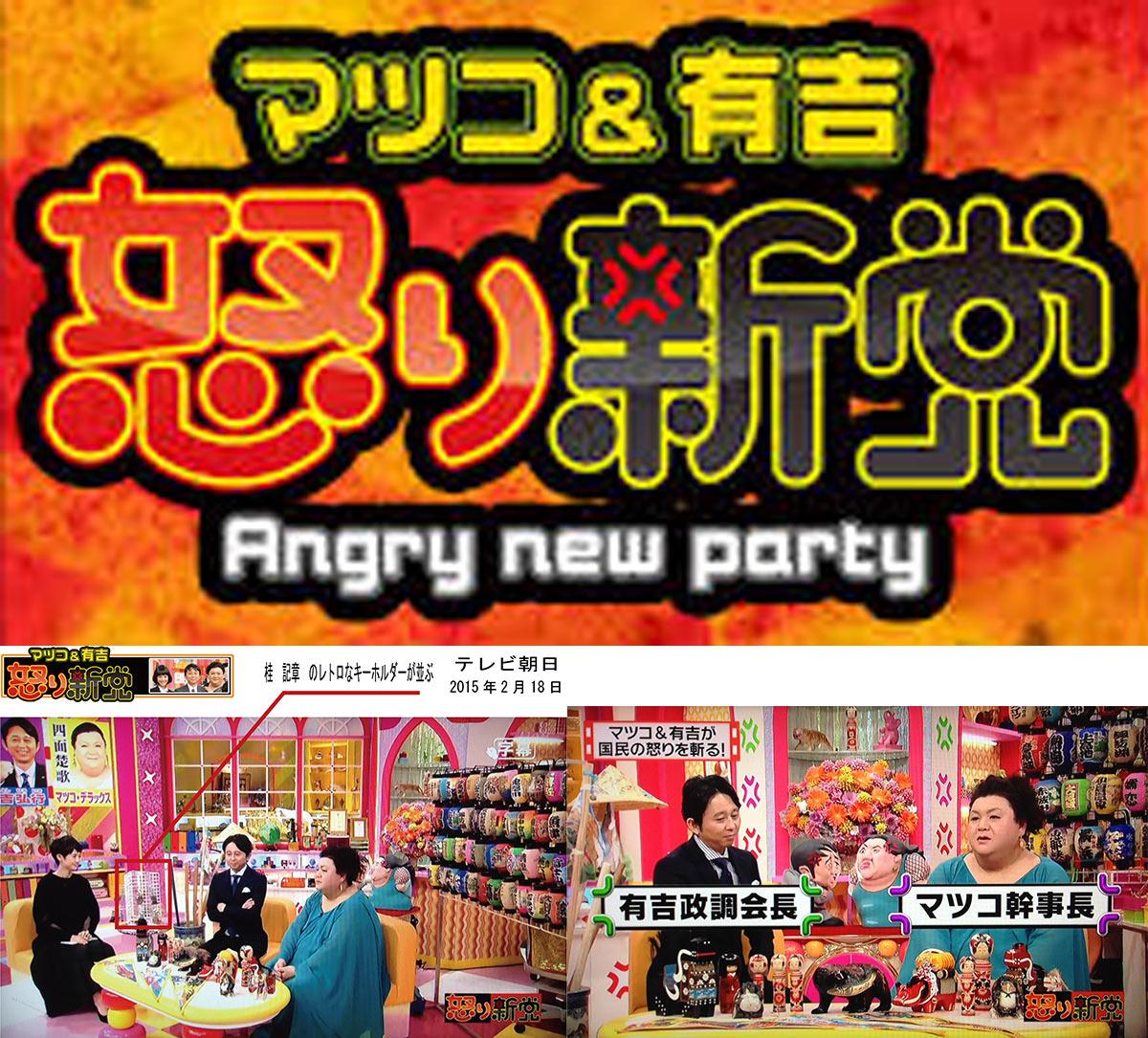 テレビ朝日 「怒り新党」 お土産キーホルダー 登場しました