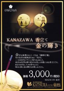 KANAZAWA香立て