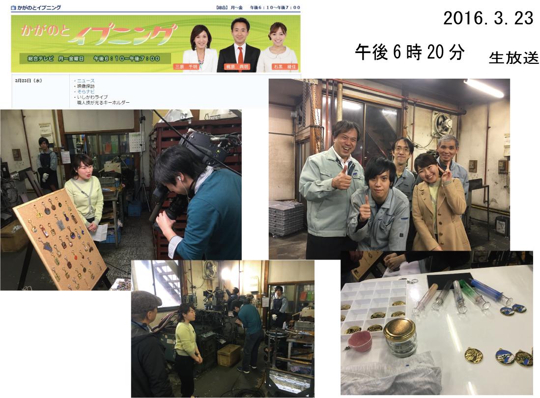 NHK「加賀能登イブニング」生放送に出演しました 放送日2016年3月23日