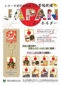 JAPANキーホルダー
